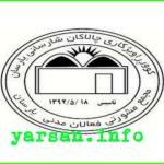 مجمع مشورتی فعالان مدنی یارسان: وارد عرصهی انتخابات جاری نشده و از هیچ کاندیدایی حمایت نکند
